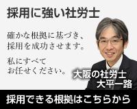 採用に強い大阪の社労士:大平一路