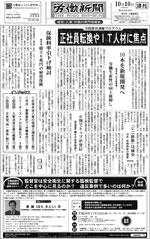 週刊『労働新聞』のサムネイル画像